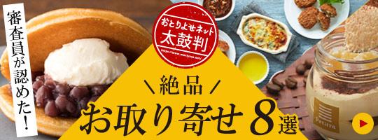 おとりよせネット太鼓判特集掲載!