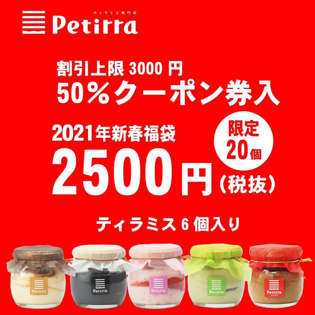 【2021年新春福袋販売♪】
